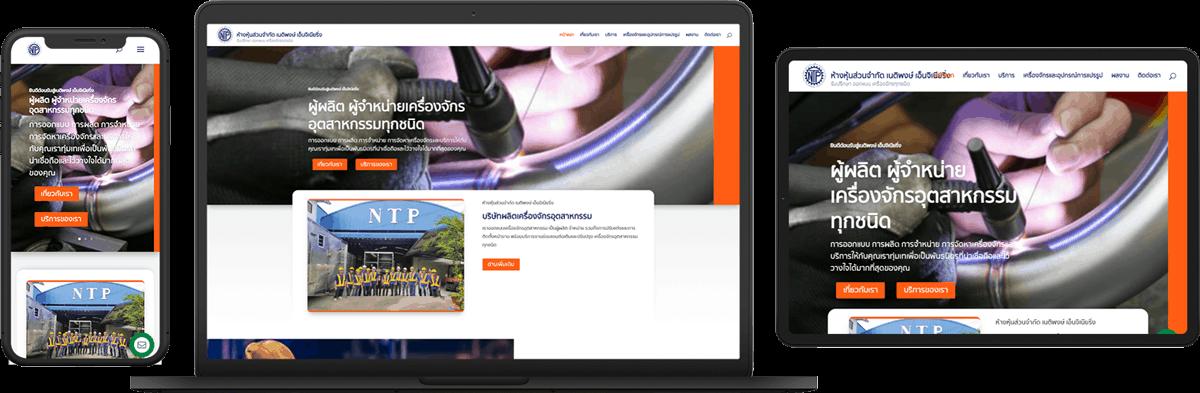ให้บริการจัดทำเว็บไซต์ ออกแบบเว็บไซต์ ห้างหุ้นส่วนจำกัด เนติพงษ์ เอ็นจิเนียริ่ง